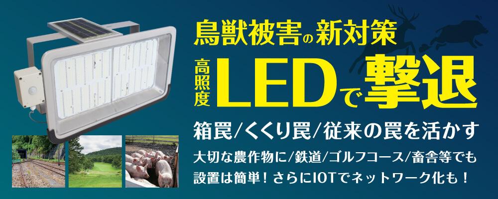 鳥獣被害の新対策高照度LEDで撃退