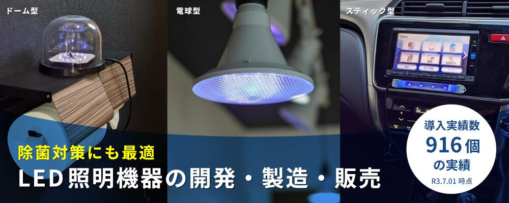 除菌対策にも最適LED照明機器の開発・製造・販売